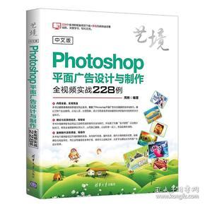 中文版Photoshop平面广告设计与制作全视频实战228例(艺境)