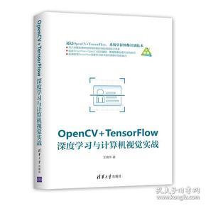 OpenCV+TensorFlow深度学习与计算机视觉实战