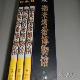 西洋绘画艺术殿堂: 俄米塔希博物馆【全三册】 库存未阅