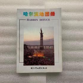 哈尔滨地图册 一版一印
