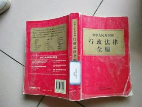 中华人民共和国行政法律全编