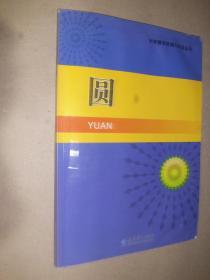 中学数学原理与方法丛书--圆