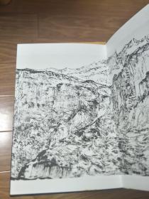 《王守志太行画卷》 (经折本长 2800mm 宽210mm)