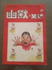 幽默与笑话2007.1-6春季卷