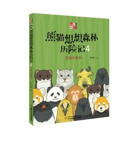 儿童文学童书馆-熊猫想想森林历险记(4走向大森林)