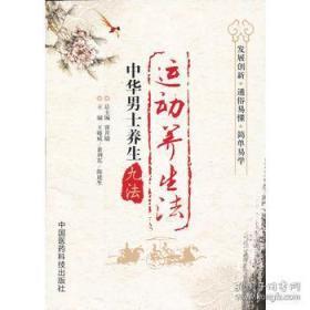 中华男士养生九法:运动养生法