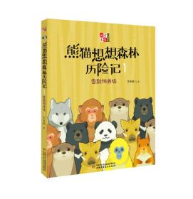《儿童文学童书馆书系》熊猫想想森林历险记1