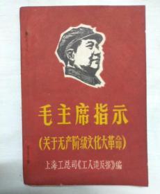 毛主席指示,(关于无产阶级文化大革命)