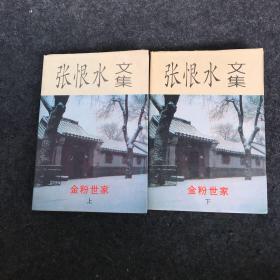 张恨水文集:金粉世家 上下(缺中册)