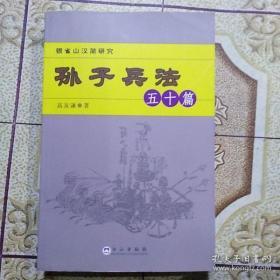 【正版】孙子兵法五十篇