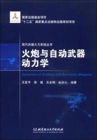 现代兵器火力系统丛书:火炮与自动武器动力学