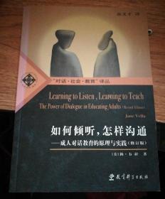 如何倾听,怎样沟通——成人对话教育的原理与实践(修订版)