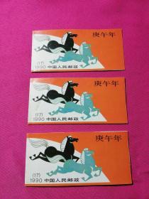 1990马年邮票本(庚午年马票一本12张)共三本   中国人民邮政