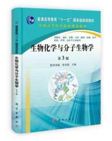 """生物化学与分子生物学(第3版)/""""十二五""""普通高等教育本科国家级规划教材·全国高等医药院校规划教材"""