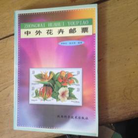 中外花卉邮票
