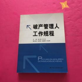 破产管理人工作规程