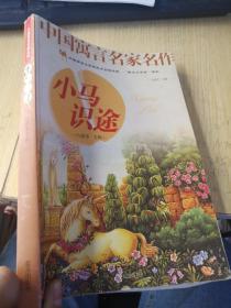 中国寓言名家名作——小马识途