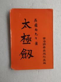太极剑 香港锦华出版社约七十年代出版