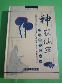 神农仙草:现代科学论灵芝 (精装)