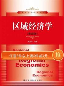 区域经济学(第4版)/21世纪经济学系列教材