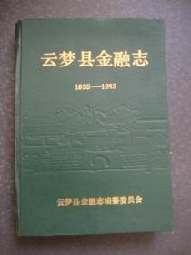 云梦县金融志1983-1985 (1988年1版1印)