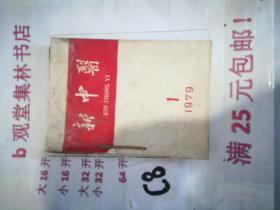 新中医杂志1979-----1-----6期。。六本合订。--------满25元包邮
