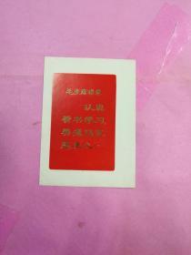毛主席语录 认真看书学习,弄通马克思主义【烫金卡片
