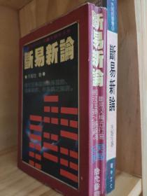 原版旧书《断易新论》平装——六爻明师.黄金宝的启蒙大师