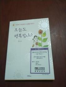 韩文版图书 32开平装239页