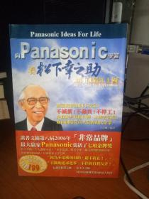 向Panasonic学习看松幸之助