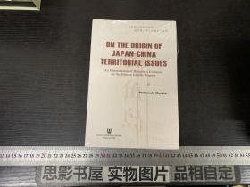中日领土问题的起源 政府文件讲述的失真事实(英文版)