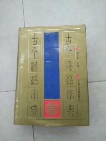 《古今汉语字典》 (精装)