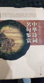 中华诗词名句鉴赏珍藏版