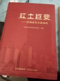 红土巨变    改革开放30周年
