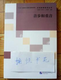 汉语韵律语法丛书:音步和重音