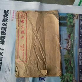 古文观止(卷十二)民国时期上海广益书局出品