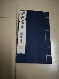 1981年扬州古籍刻印社版:四明丛书之《弁山小隐吟录》卷一(一册)