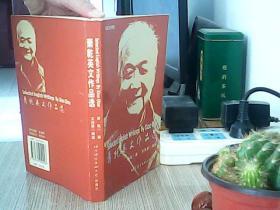 萧乾英文作品选:英汉对照