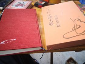 买满就送 《新译 江户小咄大观 (江户时代小话集)》