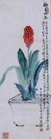 苏州画家 徐子夫 1984年水墨花卉画作品《新喜快乐》一幅 ( 纸本托片,约1.6平尺,钤印:徐) HXTX103039