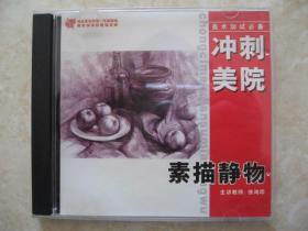 (VCD碟片)素面静物(全一碟)(冲刺美院,美术加试必备)9.5品