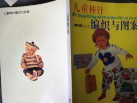 儿童棒针编织与图案