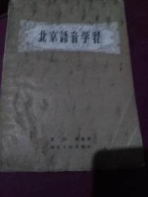 北京语音学习