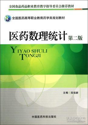 全国医药高等职业教育药学类规划教材:医药数理统计(第2版)