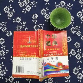 中华通典:农学典第一分册