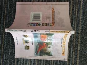 少林传统武术普及教材.第四册.少林棍