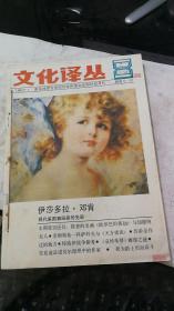 文化译丛1987年1、2、3、4、5、6【六本合售】