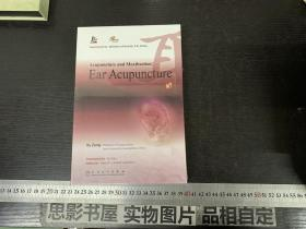 Acupuncture and Moxibustion Ear Acupuncture 【全套1张光盘】