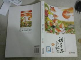 盛世繁星 中国儿童文学大奖获奖作家书系:甜草莓的秘密【】
