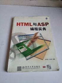 HTML与ASP编程实务